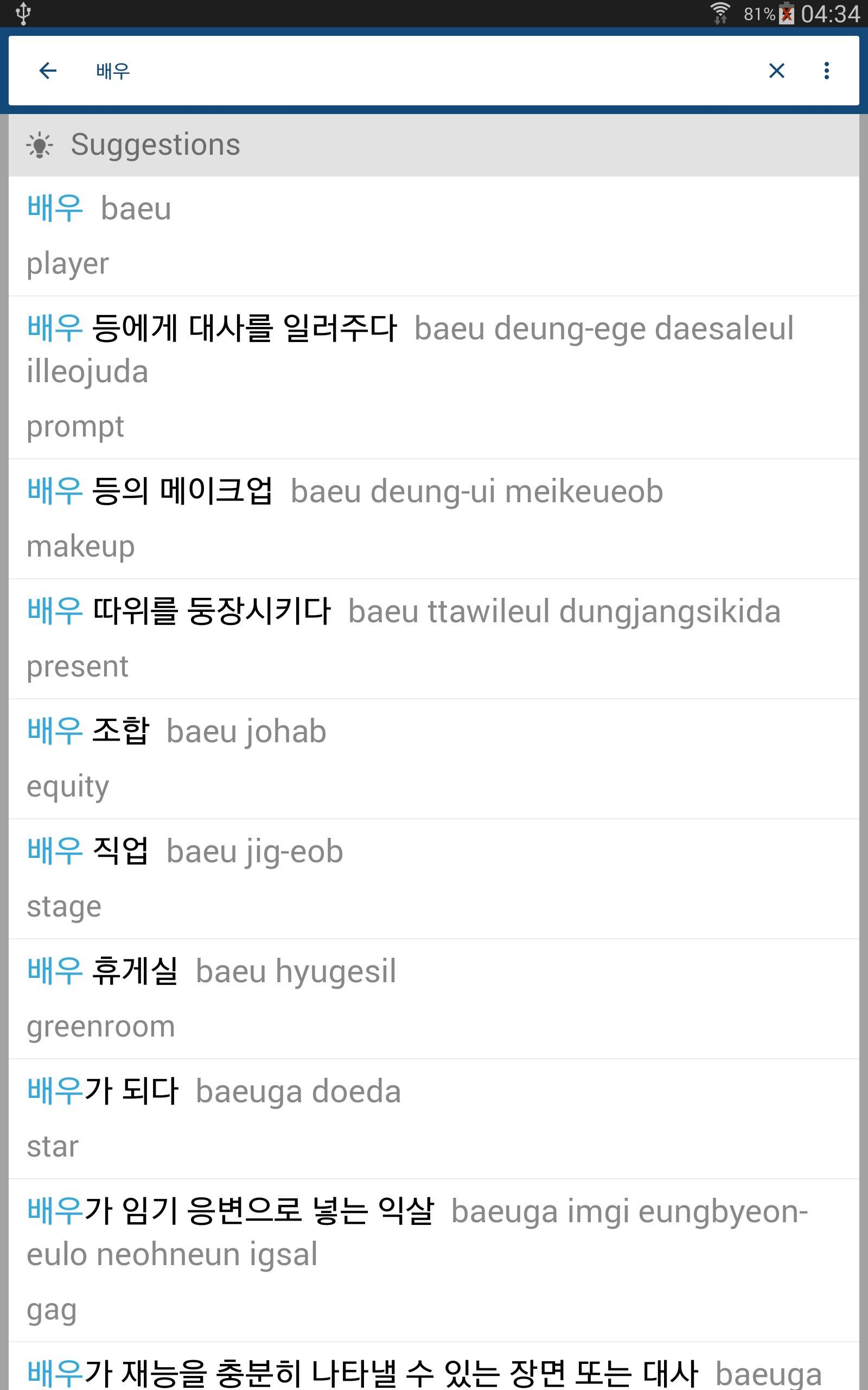 دانلود برنامه دیکشنری و مترجم کره ای به انگلیسی