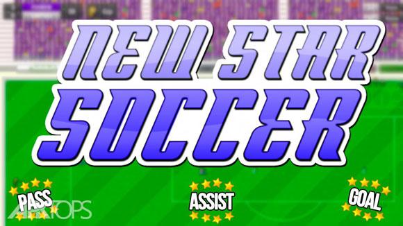 New Star Soccer v4.14.3 دانلود بازی ستاره جدید فوتبال برای اندروید اندروید | نسیم دانلود