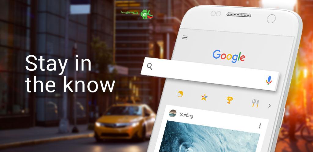 برنامه موتور جستجوگر گوگل آندروید