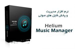 دانلود  نرم افزار مدیریت ، دسته بندی و پخش موسیقی و آهنگHelium Music Manager 13.6 Build 15161