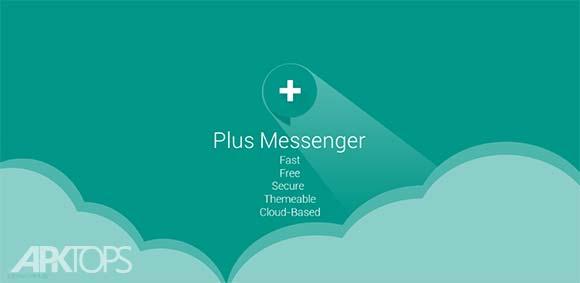 دانلود پلاس مسنجر تلگرام Plus Messenger Telegram v4.6.0.4 | نسیم دانلود