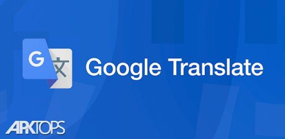 Google Translate v5.20.0.RC10.199570264 دانلود نسخه آفلاین مترجم گوگل اندروید اندروید | نسیم دانلود